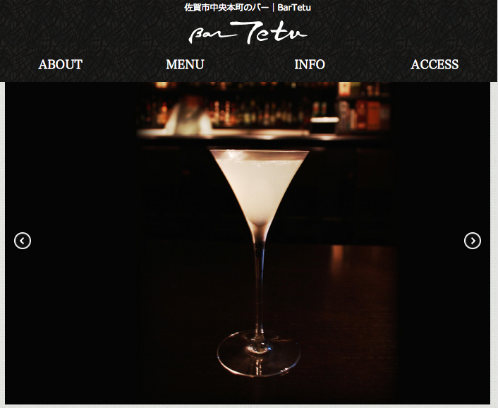 BarTetuホームページ