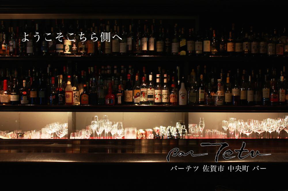 » Bar Tetu(バーテツ)