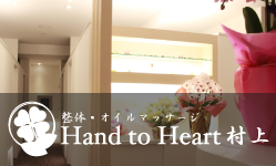 Hand to Heart 村上